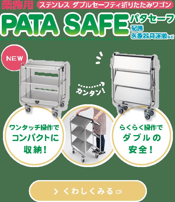 業務用 ステンレス ダブルセーフティ折りたたみワゴン PATA SAFEパタセーフ 配膳 医療器具運搬など くわしくみる